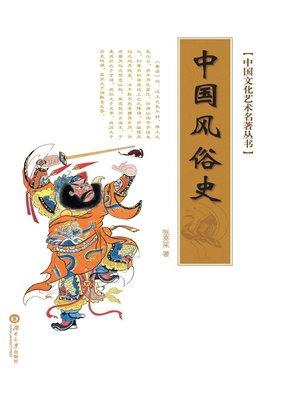 cover image of 中国文化艺术名著丛书:中国风俗史