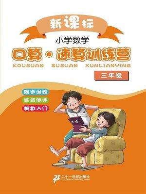 cover image of 口算速算训练营三年级(上)