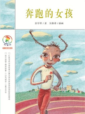 cover image of 奔跑的女孩