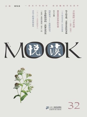 cover image of 悦读MOOK(第三十二卷)