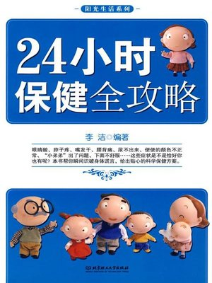 cover image of 24小时保健全攻略