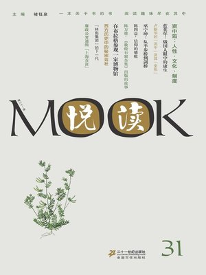cover image of 悦读MOOK(第三十一卷)
