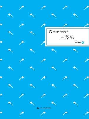 cover image of 曹文轩小说馆:三斧头