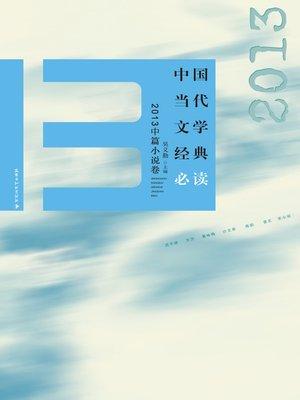 cover image of 中国当代文学经典必读:2013中篇小说卷