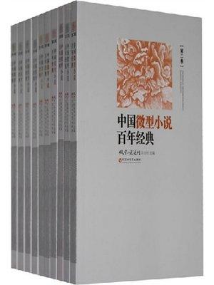 cover image of 中国微型小说百年经典:第一卷