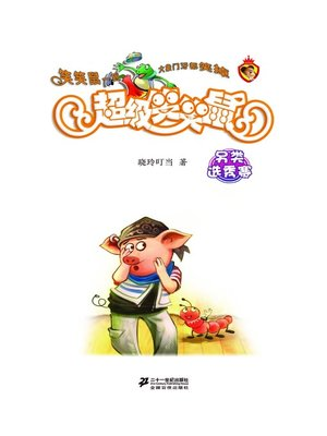 cover image of 另类动物选秀赛·超级笑笑鼠3