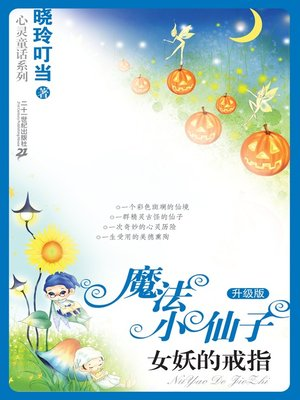 cover image of 女妖的戒指