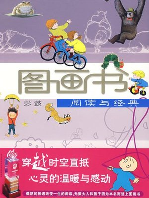 cover image of 阅读与经典