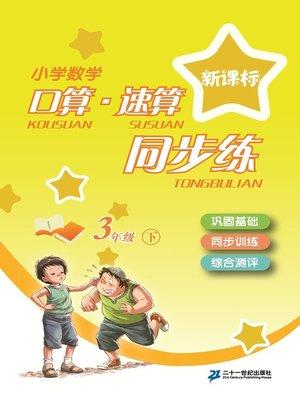 cover image of 口算速算同步练三年级(下)