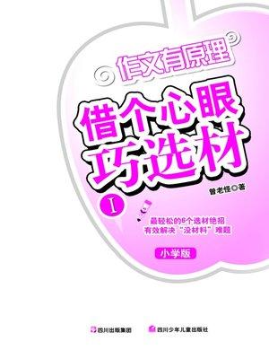 cover image of 作文有原理:借个心眼巧选材(I)