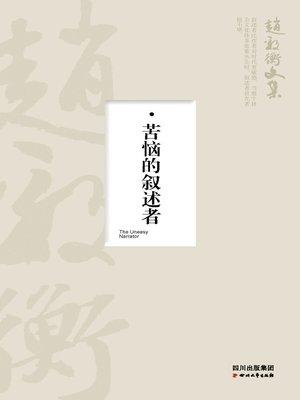 cover image of 苦恼的叙述者