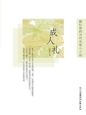 cover image of 成人礼
