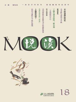 cover image of 悦读MOOK(第十八卷)