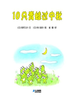 cover image of 10只青蛙过中秋·10只小青蛙系列 17
