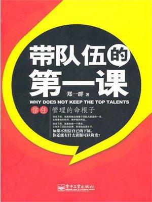 cover image of 带队伍的第一课