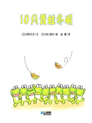 cover image of 10只青蛙冬眠·10只小青蛙系列 5