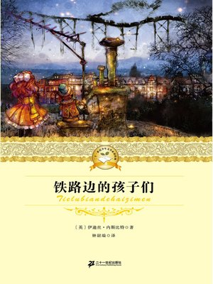 cover image of 铁路边的孩子们