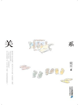 cover image of 关系