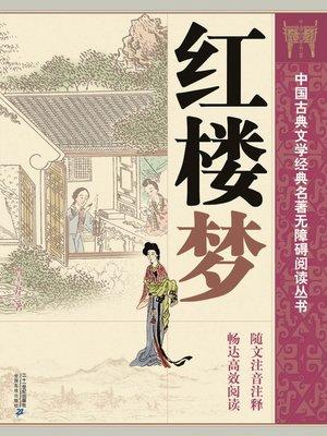 cover image of 中国古典文学经典名著无障碍阅读丛书:红楼梦 (上、下)