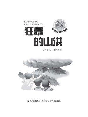 cover image of 自然灾难大历险 · 狂暴的山洪