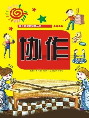 cover image of 青少年成长智慧丛书:协作