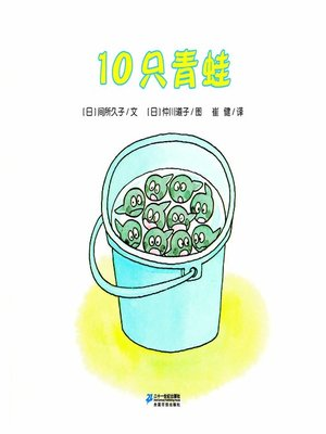 cover image of 10只青蛙·10只小青蛙系列 1