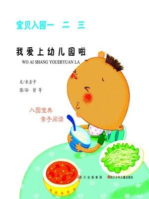 cover image of 宝贝入园一二三 · 我爱上幼儿园啦