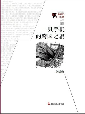 cover image of 一只手机的跨国之旅