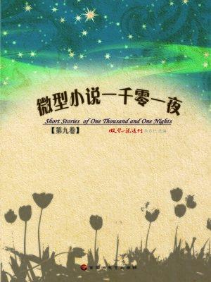 cover image of 微型小说一千零一夜 · 第九卷