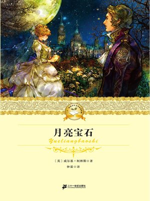 cover image of 月亮宝石