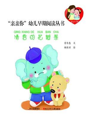 "cover image of ""亲亲你""幼儿早期阅读丛书--清香的花瓣茶"
