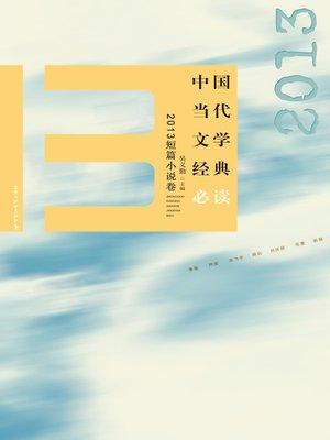 cover image of 中国当代文学经典必读:2013短篇小说卷