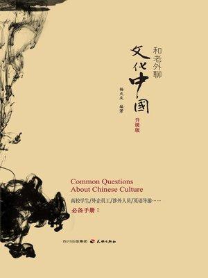 cover image of 和老外聊文化中国:升级版