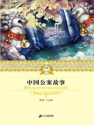 cover image of 中国公案故事