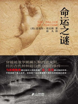 cover image of 命运之谜