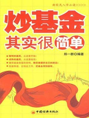 cover image of 炒基金其实很简单