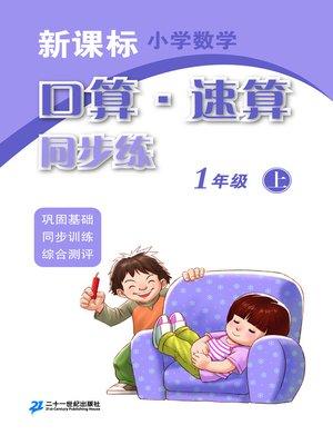 cover image of 口算速算同步练一年级(上)