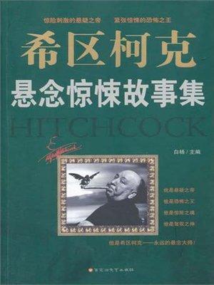 cover image of 希区柯克悬念惊悚故事集