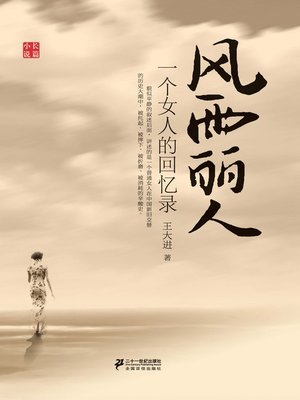 cover image of 风雨丽人:一个女人的回忆录