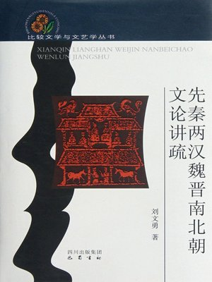 cover image of 先秦两汉魏晋南北朝文论讲疏