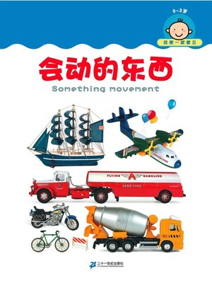 cover image of 会动的东西