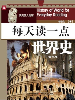 cover image of 每天读一点世界史·古代卷