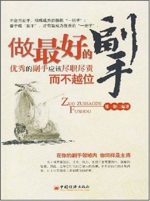 cover image of 做最好的副手