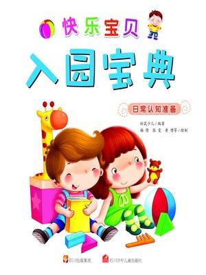 cover image of 快乐宝贝入园宝典 · 日常认知准备