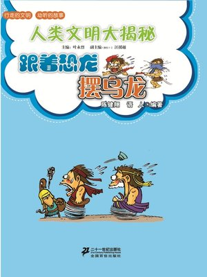 cover image of 跟着恐龙摆乌龙
