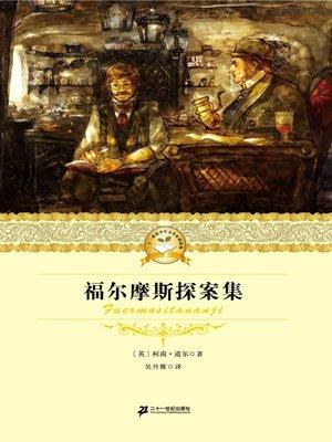 cover image of 福尔摩斯探案集