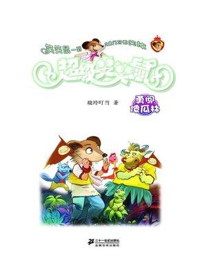 cover image of 勇闯傻瓜林·超级笑笑鼠9
