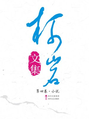 cover image of 《柯岩文集》第四卷(中短篇小说)