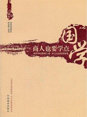 cover image of 商人也要学点国学