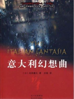 cover image of 意大利幻想曲